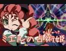 【遊戯王ADS】ミエルの占術姫
