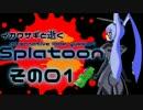 【splatoon】イカウサギと逝くオルタ風ゆっくり実況 その01