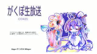 【がくぽV4Whisper】angels song 【生放送ジングル】