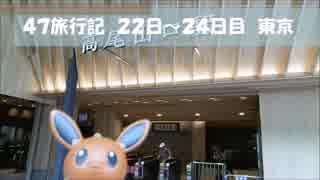 47旅行記 22日~24日目 東京