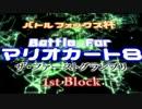 【BFXX】マリオカート8大会~ザ・ファーストグランプリ~【実況】1st