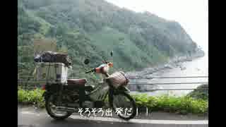 ニート、旅をする【100日目・後編】