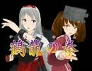 【MMD】空母格闘『鶴龍の拳』 1クレジット目【艦これ】×【龍虎の拳】