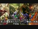 【ロマサガ3】真・四魔貴族先行1ターン撃破に挑戦 準備編①【ゆっくり】
