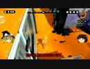【Splatoon】金賞が遂に銃で逆襲を始めたったwwwww【ゆっくり(草)3】