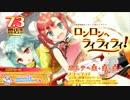 BEMANI生放送(仮)第90回 - BEMANI Fan Site4周年!ひなビタ♪新展開? thumbnail