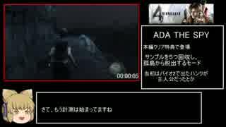 【ゆっくり実況】バイオハザード4 ADA THE