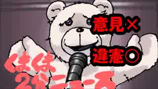 KAZUYA氏の世迷いごとを一刀両断!「安保法制は合憲ではありません!!」