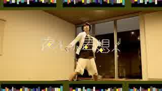 ✪ 夜もすがら君想ふ 踊ってみた【ぶんけい】 thumbnail