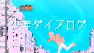 少年ダイアログ / IA