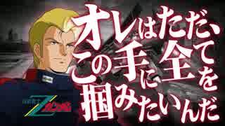 【PV】機動戦士ガンダムEXVS.MB 第15回追