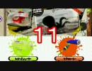 【イカ】最高にイカしたゲームスプラトゥーン! Part.11【ゆっくり】