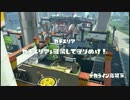 【Splatoon】敵が・・・