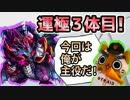 【モンスト実況】運極3体目!懐かしみつつダクドラ!【ニーズヘッグ】