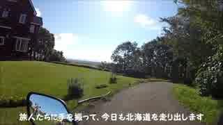 【北海道ツーリング2014】人生最良の道【