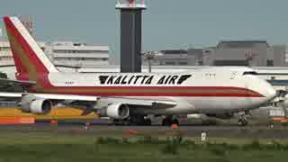 カリッタエア ボーイング747-200Fの離陸