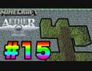 【2人実況】パンツとサルの浮遊Minecraft【Aether】#15
