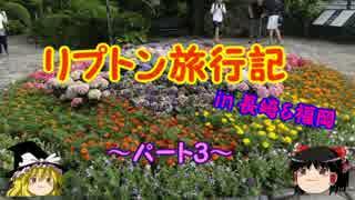 ゆっくりリプトン旅行記 in 長崎&福岡