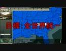 【実況】チート帝国のすすめ Part1