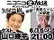 【会員限定】ゲスト:山口勝平 6月16日(火)21:00矢尾一樹の出張!!矢尾ちゃんの部屋開局記念放送