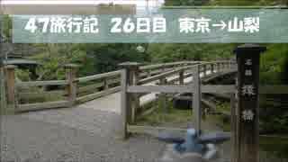 47旅行記 26日目 東京→山梨