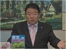 【直言極言】新幹線焼身自殺事件と自民党批判に酔うマスコミ...