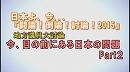 1/3【地方議員討論】今、目の前にある日本の問題・Part2[桜H27/7/4]