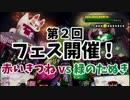 【実況】塗れば塗るほど楽しい Splatoonを実況プレイ【第2回フェス】01