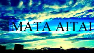 【初音ミク】 MATA AITAI 【オリジナル】