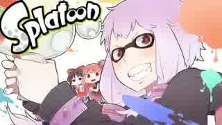【Splatoon】 ガチヤグラで祭りだワッショ
