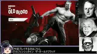【ゆっくり実況】Wolfenstein:TheOLDBLOODをねっとりプレイその01