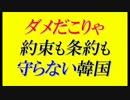 ダメだこりゃ=日韓外相会談の合意も約束も白紙化してしまう韓国