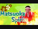 Matsuoka Spirits 【合作】