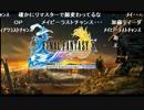 うんこちゃん『ファイナルファンタジーX HD Remaster』Part1