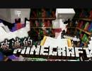 【協力実況】破滅的マインクラフト Part16【Minecraft】