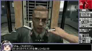 【ゆっくり実況】Wolfenstein:TheOLDBLOODをねっとりプレイその04