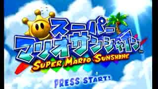 【初見実況】夏だ!海だ!スーパーマリオサンシャイン!! part1 thumbnail