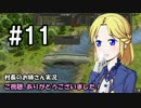 【Banished】村長のお姉さん 実況 11【村作り】