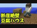 【実況】(高画質)新米マイクラ実況者2人でMinecraftを楽しむわ02