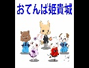 東京クレイジーファミリー 第01回