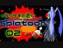 【splatoon】イカウサギと逝くオルタ風ゆっくり実況 その02