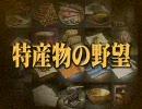 【信長の野望・革新PK】 特産物の野望 第十九話