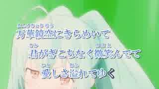 【ニコカラ】朝焼けのスターマイン(カラ