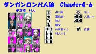 【ダンガンロンパ人狼】Chapter4-6