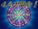 【クイズ$ミリオネア】4人で1000万円に本気で挑む!【実況】 Part1