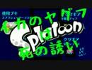 【スプラトゥーン】 NULL-IKA  02 【シューターコラボ】