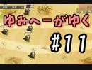【千年戦争アイギス】弓兵が往く!#11