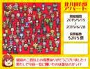 【特撮】『北川怪獣アパート』第190話【漫画】 ‐ ニコニコ動画(原宿)