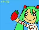 初音ミクに「あなたのとりこ」でイチゴのデザートを作ってもらいました