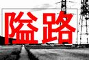 【実況】白黒画面をひたすら突き進むホラー「隘路」